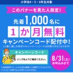 スタディサプリ小学生講座キャンペーンコード