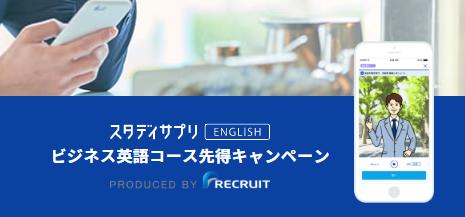 スタディサプリEnglishビジネス英語コースキャンペーン